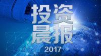 投资晨报 2017
