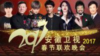 安徽卫视春节联欢晚会 2017