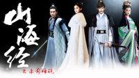 山海经之赤影传说 DVD版
