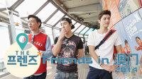 Friends in 澳门 2014