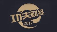 功夫财经 2017