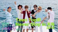 Teen Top的Never Stop in 关岛 2014