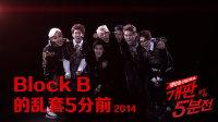 Block B的乱套5分前 2014