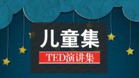 TED演讲集:儿童集