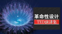 TED演讲集:革命性设计