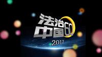 法治中国60分 2017