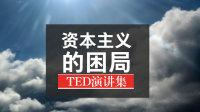 TED演讲集:资本主义的困局