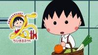 樱桃小丸子 第二季 25周年纪念SP