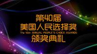 第40届美国人民选择奖颁奖典礼