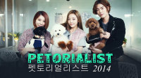 Petorialist 2014