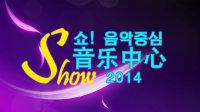 Show 音乐中心 2014