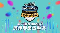 第六届韩国MBC偶像明星运动会