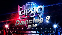 Dancing 9 第三季