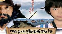 濑户内海贼物语