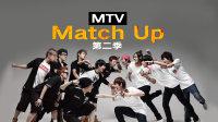 MTV Match Up 第二季