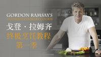 戈登·拉姆齐终极烹饪教程 第一季