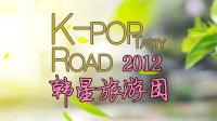 韩星旅游团 2012