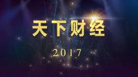 天下财经 2017
