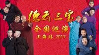 德云三宝全国巡演 上海站 2017