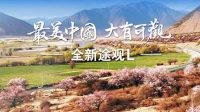 最美中国大有可观