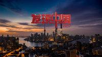 发现中国 2017