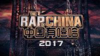 中国有嘻哈 2017