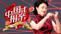 中国式相亲 第一季