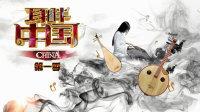 耳畔中国 第一季