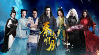 秦时明月 DVD版
