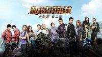 极速前进 中国版 第二季