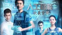 人工智能:伏羲觉醒 VR版