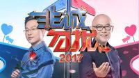 非诚勿扰 2017