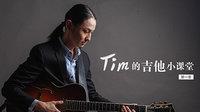 Tim的吉他小课堂 第一季