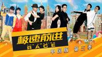 极速前进 中国版 第三季
