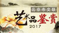 北京市文联艺术品鉴赏 2017