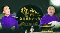 德云社郭麒麟相声专场 杭州站 2017