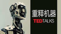 TED演讲集:重释机器
