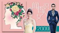 闻香识女人 2009
