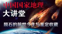 中国国家地理大讲堂之陨石的前世今生与鉴定收藏