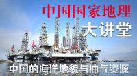 中国国家地理大讲堂之中国的海洋地貌与油气资源