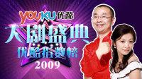优酷大剧盛典 优酷指数榜 2009