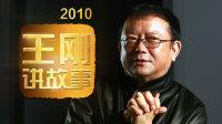 王刚讲故事 2010
