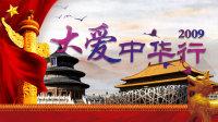 大爱中华行 2009
