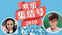 欢乐集结号 2010