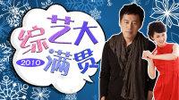 综艺大满贯 2010