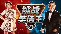 挑战笑话王 2010