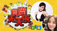 食尚天天乐 2010