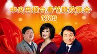 中央电视台春节联欢晚会 1983