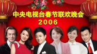 中央电视台春节联欢晚会 2006