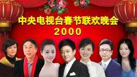 中央电视台春节联欢晚会 2000